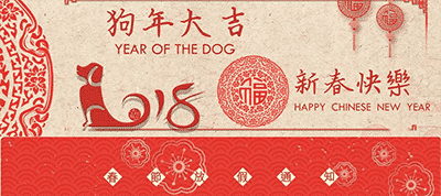 All the Harris team wishes you a happy new year of the Dog